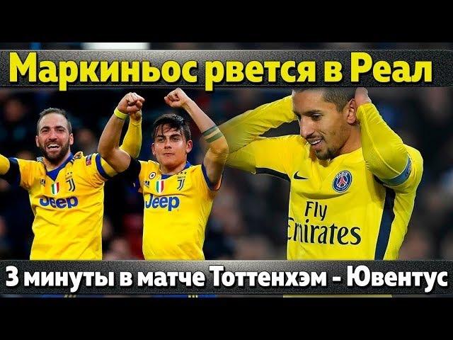 Маркиньос хочет в Реал, ПСЖ покупает Куртуа, Зидану нужен Салах, Базель прибил Гвардиолу