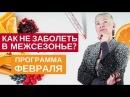 Как не заболеть в межсезонье? Программа февраля от Н.Г. Байкуловой
