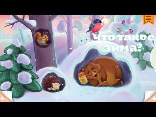 Что такое зима Познавательный мультик для малышей. Животные в спячке