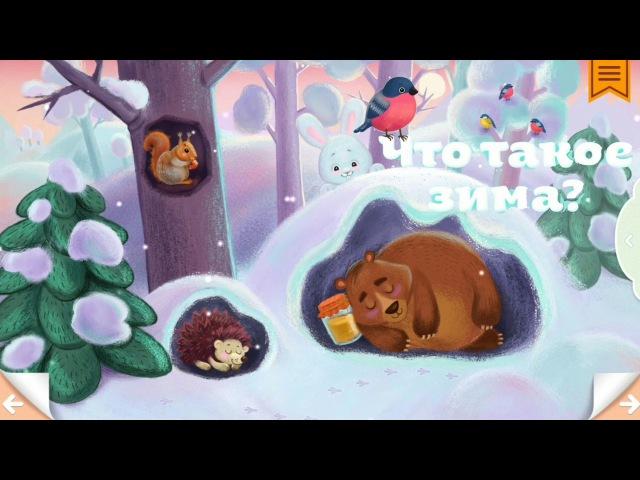 Что такое зима? Познавательный мультик для малышей. Животные в спячке