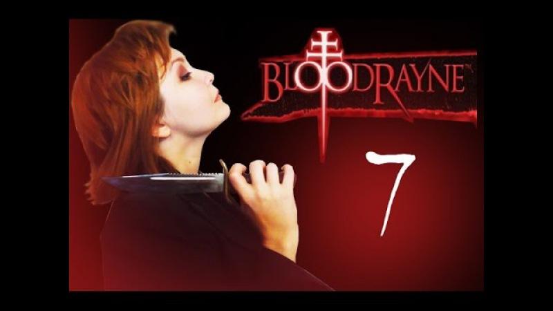 Bloodrayne. 7 - у Рэйн конкурентка!