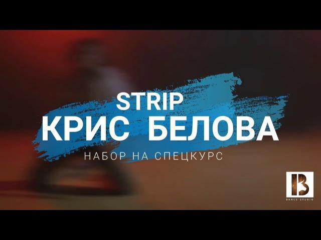 13 Dance Studio - Крис Белова: СПЕЦКУРС старт 24.02