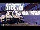 ЗАМЕНА ОБ.263 ● АП Е50М И Leopard I ● 3D КАСТОМИЗАЦИЯ ТАНКОВ | Ответы разработчиков