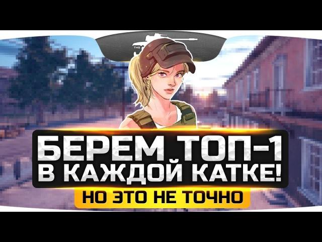 БЕРЕМ ТОП-1 ПОЧТИ В КАЖДОЙ КАТКЕ! ● Jove BagaBoom ● PUBG