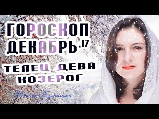 🔶 Гороскоп на декабрь 2017 года. ♉ Телец ♍ Дева ♑ Козерог