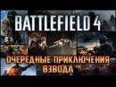 Battlefield 4 - Очередные приключения взвода