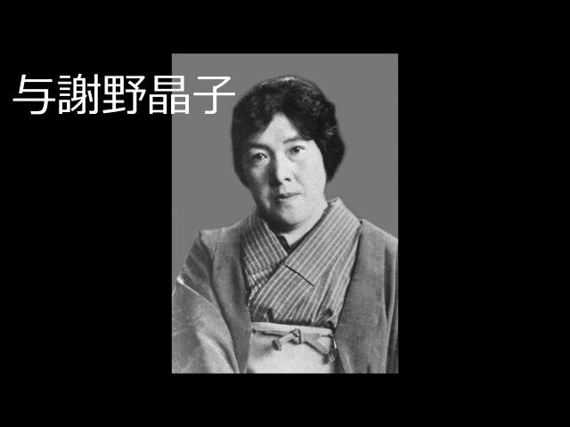 Ёсано Акико читает свои стихи 与謝野晶子の肉声