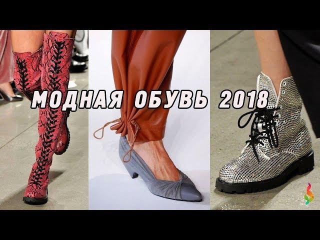 Модная обувь 2018 фото весна-лето 🔴 ТОП 10 женских обувных трендов, главные тенденции Fashion shoes