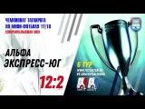 6 тур. Альфа - Экспресс-ЮГ 12-2 (Суперлига/Высшая лига 2017/2018)