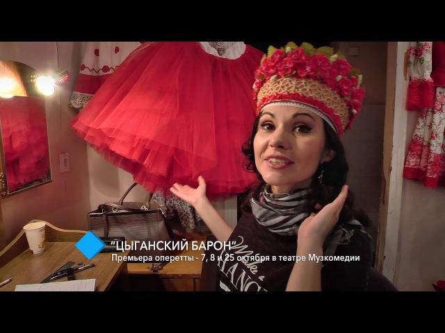 В Музкомедии состоится премьера оперетты Цыганский барон
