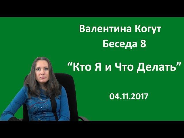 Кто Я и Что Делать Беседа 8 с Валентиной Когут