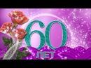 С ЮБИЛЕЕМ ! 60 лет, красочное видео поздравление!