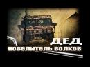 Повелитель волков -=ДЕД=- СЕРЪЁЗНЫЙ ФИЛЬМ 1080p