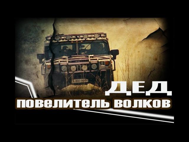 Повелитель волков =ДЕД= СЕРЪЁЗНЫЙ ФИЛЬМ 1080p