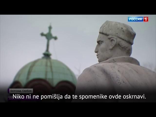 Pogled iz Rusije: Nas i Srba 200 miliona