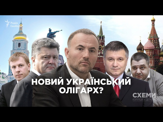 Павло Фукс Новий український олігарх СХЕМИ №155
