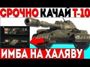 ЭКСКЛЮЗИВ!! УЖЕ НАЧИНАЙ КАЧАТЬ Т-10 ЧТОБ ПОЛУЧИТЬ МЕГА ИМБУ НА ШАРУ!! ТОП ПОСЛЕ Т-10!!