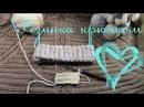 Урок вязания крючком резинка крючком