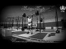 Виктор Блуд - Тяжелая Атлетика Кольца Осторожно Божья Техника 18