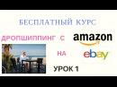 Дропшиппинг с Amazon на Ebay Бесплатный Курс - Введение Собственный Бизнес На eBay Урок 1