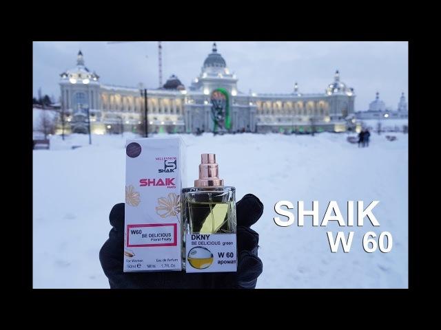 Shaik w 60 DKNY Be Delicious (Green) Fruiti