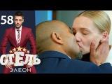Отель Элеон 3 сезон 16 серия (эфир 13.12.17)