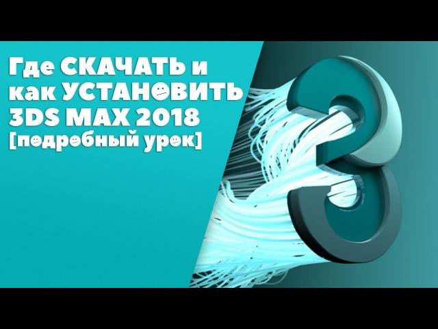 Установка и активация 3Ds Max 2018 [Скачать 3DS max в описании]