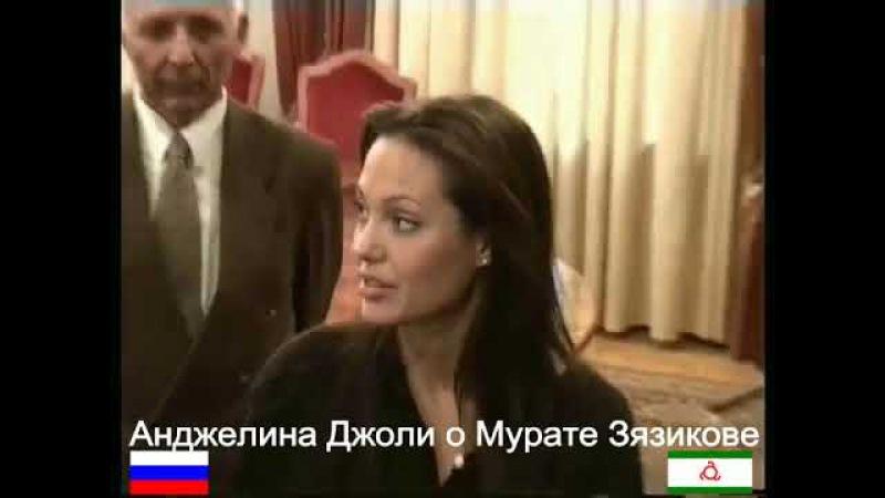 Срочно.Ингушетия. Мурат Зязиков встретился с Анджелиной Джоли.(г.Магас,Ингушетия).