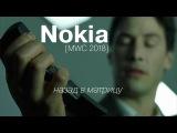 Nokia 6, 7, 8 и легендарный Nokia 8110 4G!