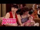 Папины дочки. 289 - 291 серии | Комедийный сериал (ситком) - СТС сериалы