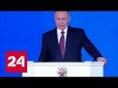 Ответ будет мгновенным Путин призвал прислушаться к вооружившейся России