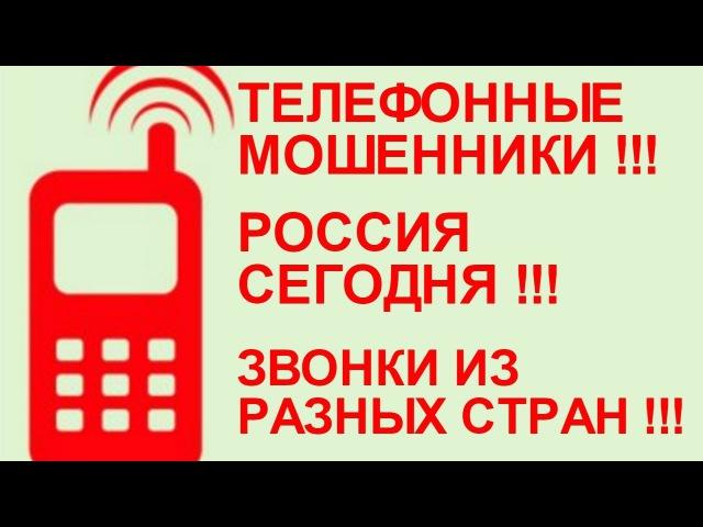 Телефонные мошенники звонки из разных стран Россия 33 35 сегодня