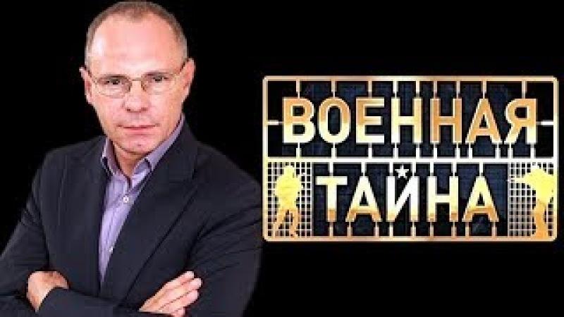Военная тайна с Игорем Прокопенко (17.02.2018) © РЕН ТВ