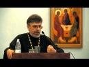 Иерей Григорий Григорьев: Духовно-психологическая помощь зависимым людям. Часть 2.