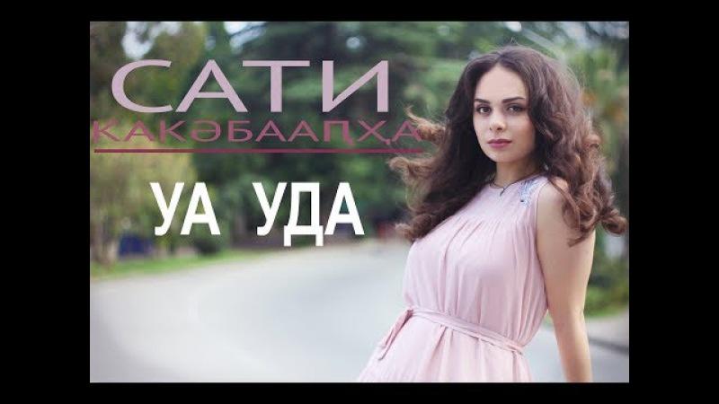 Сати Какәбааԥҳа Уа Уда Сати Какубава Без тебя Премьера клипа Абхазия 2017