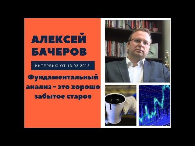 Алексей Бачеров: фундаментальный анализ - хорошо забытое старое