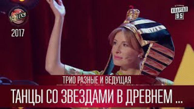 Танцы со звездами в древнем Египте - Трио разные и ведущая | Лига Смеха 2017