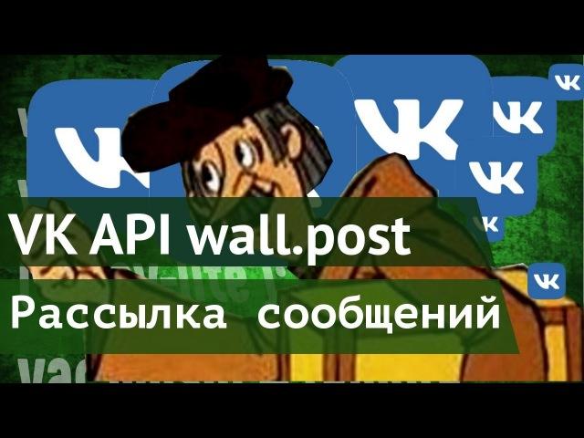 VK API спам через node.js метод wall.post