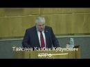 Выступление Казбека Тайсаева 15.12.2017 в Государственной Думе ФС РФ