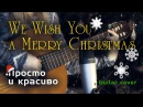 We Wish You a Merry Christmas | На гитаре разбор