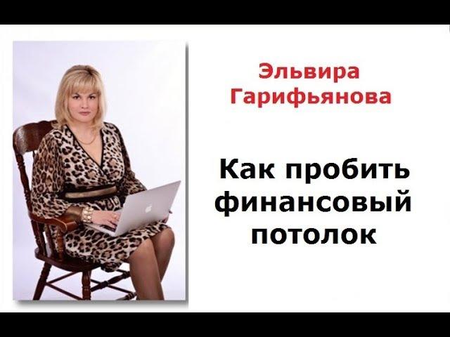 Как пробить финансовый потолок. Эльвира Гарифьянова