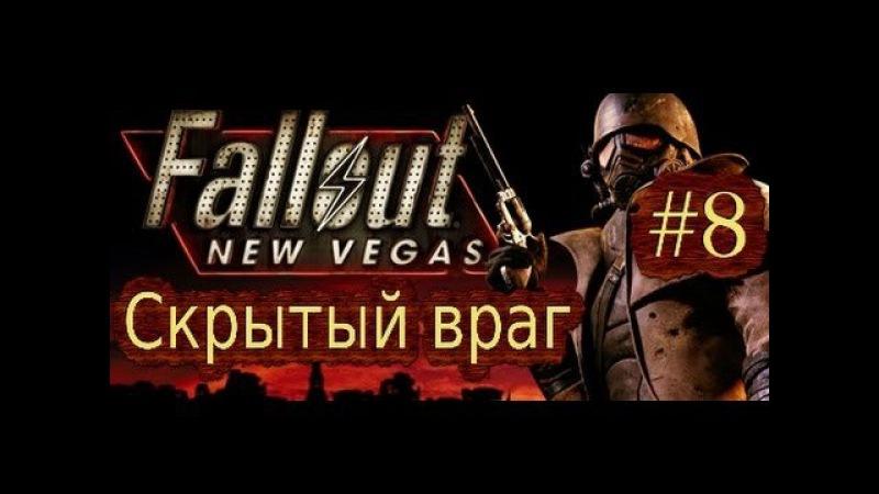 Stream Fallout : New Vegas 8 - скрытая угроза в подвале !