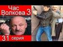 Час Волкова 3 сезон 31 серия Допинг