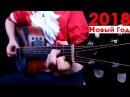 10 Новогодних/Рождественских песен на гитаре | фингерстайл табы