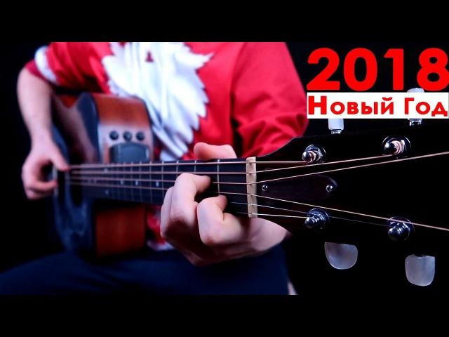 10 Новогодних/Рождественских песен на гитаре   фингерстайл табы