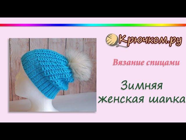 Видеоурок вязание спицами шапки 1