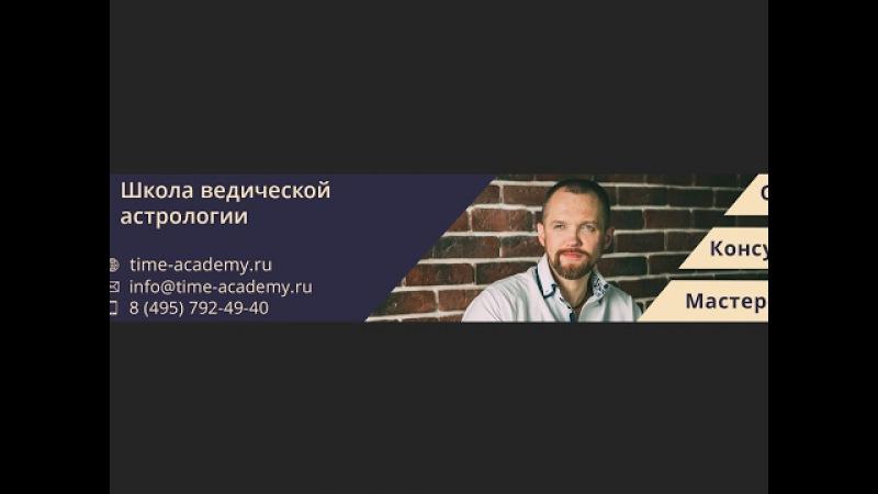 Астрологический марафон А. Шмульского 16 — 19 января ДЕНЬ 1