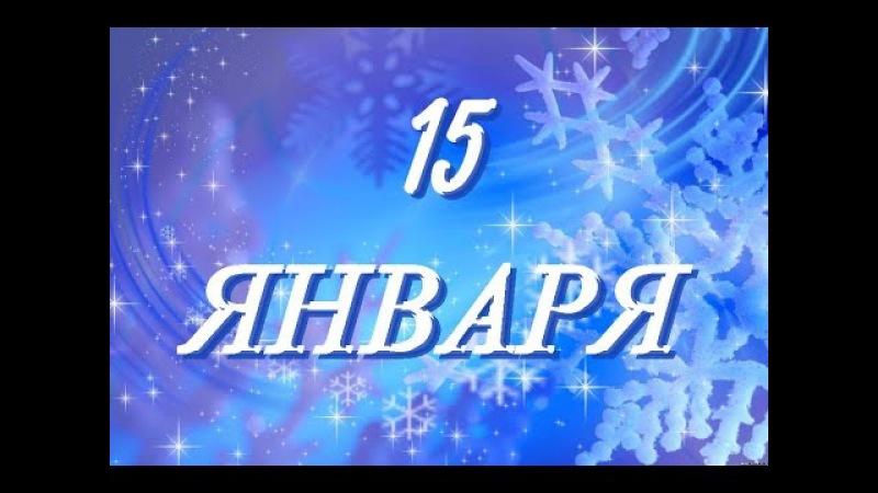 15 января День образования Следственного комитета и ...