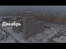 Ход строительства. Декабрь Римского-Корсакова 11 ГК «ПИК»