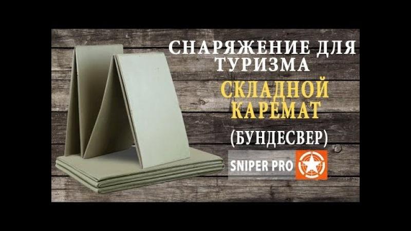Складной каремат Бундесвера \ Bundeswehr foldable foam pad